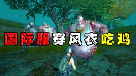 刺激战场:郎哥挑战国际服穿风衣吃鸡!嫂子饺子吟诗嘲笑!