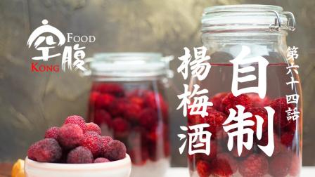 空腹 - 自制杨梅酒 喝完下一秒就是恋爱的味道啊!