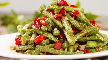 这才是干煸四季豆最好吃的做法,鲜香辣爽,开胃下饭,全家抢着吃