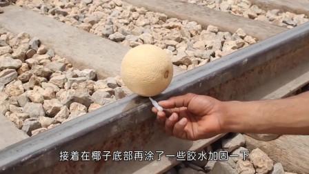 超高速火车对铁轨的压力到底有多大?看椰子放上去的下场就知道了