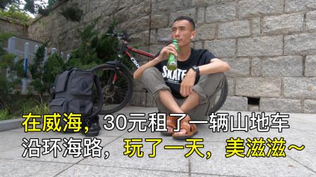 威海行Day2,30元租了一辆山地车,沿环海路玩了一天,美滋滋