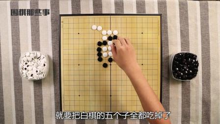 下围棋时,如何才不会痛失好局,这4个例子记得要看