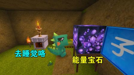 迷你世界:小乾在能量宝石旁边睡了一觉,醒来发现自己有了超能力