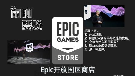 【闲聊贾说31】Epic开放国区商店