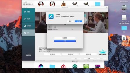 数位板/手绘屏macOS苹果系统V14版本驱动安装与卸载教程