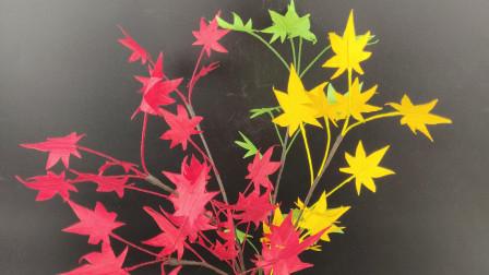 剪剪剪的小枫叶,多色多彩,靓丽漂亮自己做一个吧
