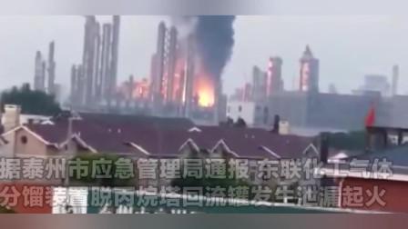 江苏泰州一化工厂发生火灾,官方:事故没造成人员伤亡