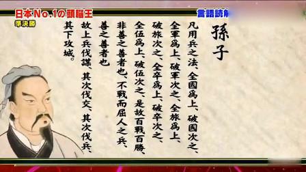 日本综艺:日本人看中国文言文,被中华文化吸引了