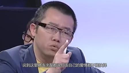 23岁富家女爱上50岁滴滴司机,怀孕后司机被抛弃,涂磊说:你配不上