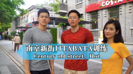 《踏出城市心跳》第5期:品尝南京美食,在新街口大跳暴汗TABATA!