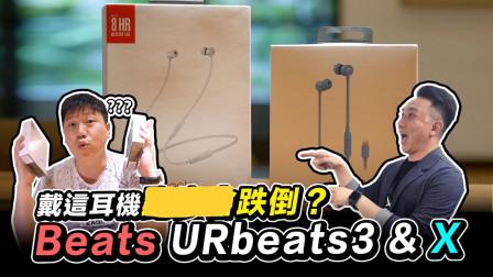 实力开箱?Beats URbeats3 BeatsX耳机开箱,实用型中低价位!
