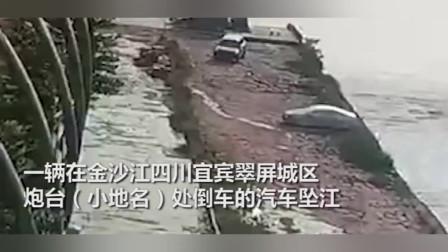 宜宾一汽车倒车时坠入金沙江,正在搜救中,事发地水深近20米