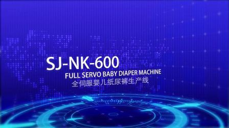 嘉仕传媒:福建泉州松嘉机械产品视频-全自动婴儿纸尿裤流水线广告影片