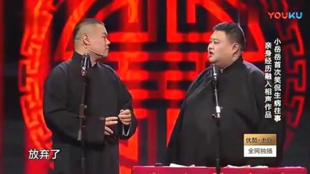 欢乐喜剧人5 岳云鹏看病结果发现这医生认识师父,岳云鹏直接说别治了,观众都笑了