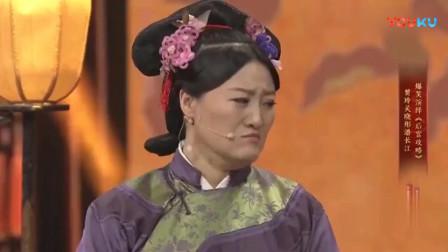 贾玲当皇后惩罚制度都很另类,奴才做错事,用吃当惩罚!