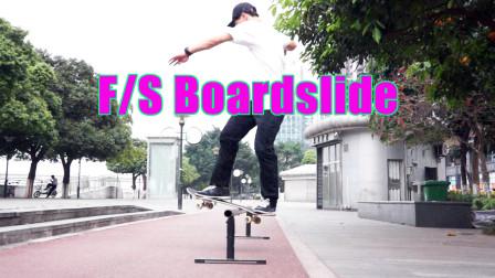 潘家杰分享 F/S Boardslide 滑板动作教学 冲突滑板店