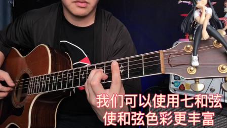 想成为专业吉他手,这些和弦运用招式是必备功底!