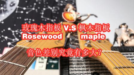 音色对比:玫瑰木和枫木指板到底差别有多大?Roswood vs Maple