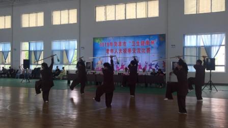 2019年菏泽市老年人太极拳剑比赛高新区代表队42剑集体项目