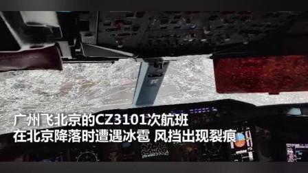 南航一客机北京降落时,遭冰雹风挡出现裂痕