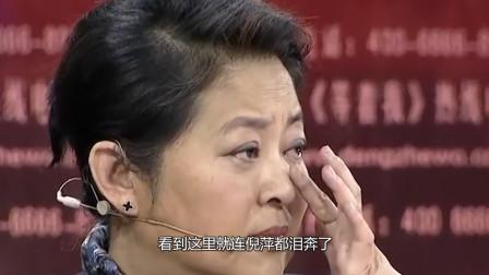 因丈夫与20岁同事太亲密,妻子离家出走10年,门一开倪萍瞬间泪崩