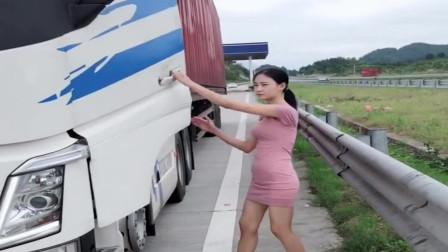 漂亮女司机穿包臀裙开大货车,这也太爱臭美了吧!