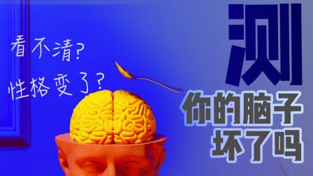 脑损伤真的能改变性格,测测你的大脑坏了吗