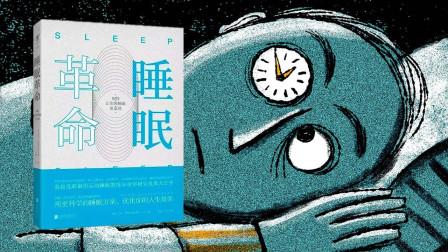"""5分钟读完一本书之《睡眠革命》让你的""""起床""""永远不会痛苦"""