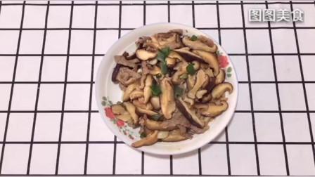 忙活了一下午,做出这道美味的香菇炒肉,看着很有食欲,饭桌上的首选菜