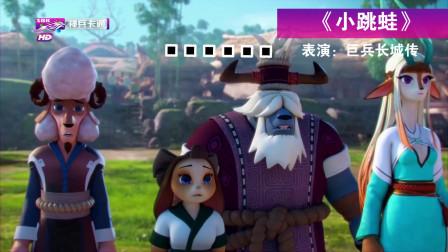 巨兵长城传第三方剪辑之《小野的小跳蛙》
