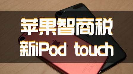 iPod touch回归,硬件创新不够,情怀来凑?
