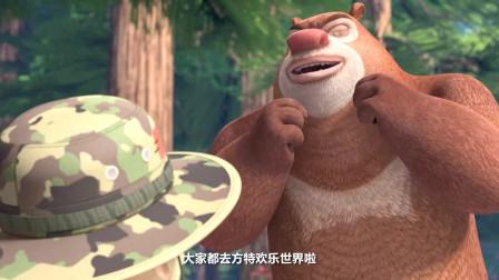 熊出没探险日记2精编版_94  超能雨伞