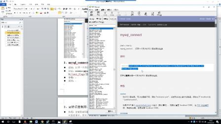 PHP_MySQL之2连接数据库