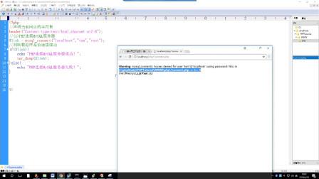 PHP_MySQL之3错误控制符