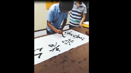 流浪大师 沈巍:看大师的书法如何?是什么字体?