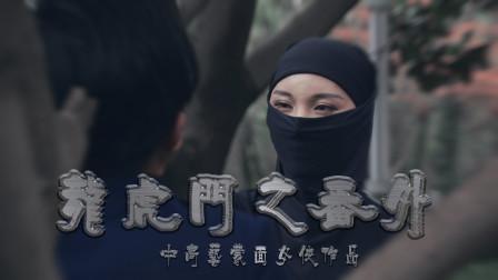 中高艺蒙面女侠作品《龙虎门之番外》