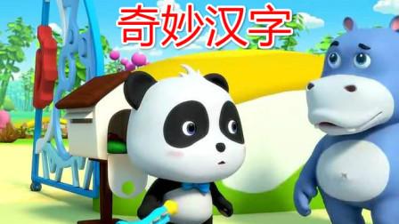 奇妙汉字家园24 宝宝学习中国汉字