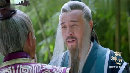 姜子牙道破天机,不料姬昌走的每一步竟都是大周的命数,姬昌懵了