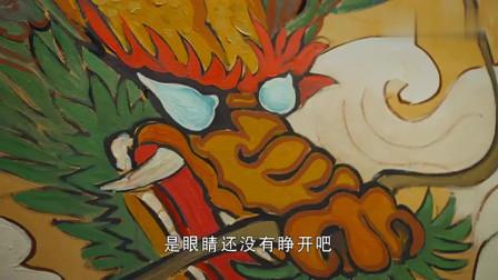 皇上请大师画的龙,整条龙栩栩如生却没眼睛,可能是怕飞走