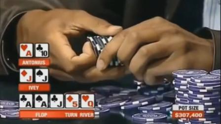 德州扑克:葫芦打出巨额底池!全场人屏息凝视,光头动都不敢动!