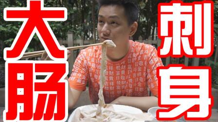 万千观众要求我做的猪大肠刺身来了!吃刺身不要细嚼慢咽噢!