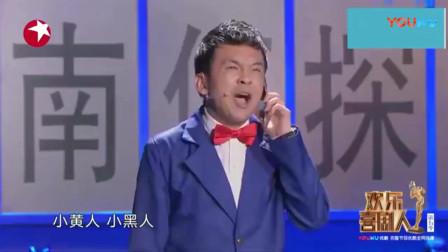 欢乐喜剧人5:周云鹏版柯南上演,这破案速度真是快呀,张云雷:听你的人都抓错了!爆笑
