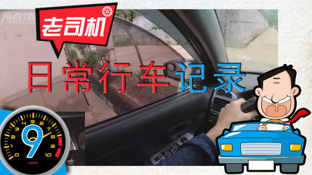 老司机的日常行车,手动1.6