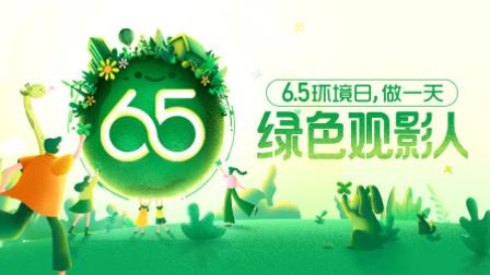 6.5环境日:跟任贤齐、傅弘奕、叶青一起观看绿色片单!