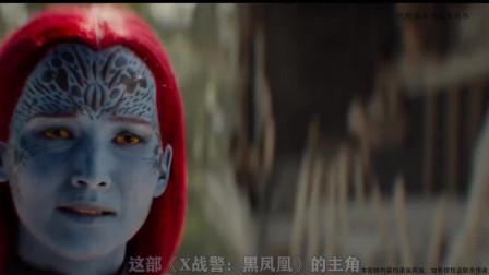 《X战警:黑凤凰》全明星北京宣传,一美叫法鲨中文名好温柔啊