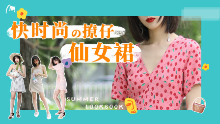 快时尚の撩仔!夏日穿搭教程,仙女就应该这么穿!