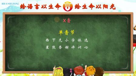 汉语拼音教学,X发音练习小窍门