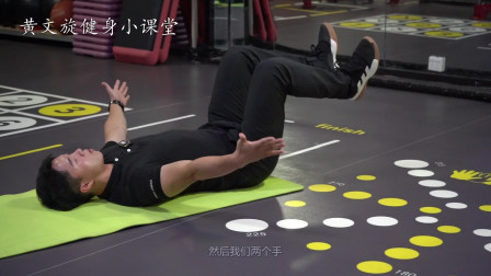 黄文旋健身小课堂:教大家健身的核心拉伸。