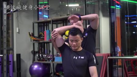 黄文旋健身小课堂:肱三头肌的主被动拉伸。