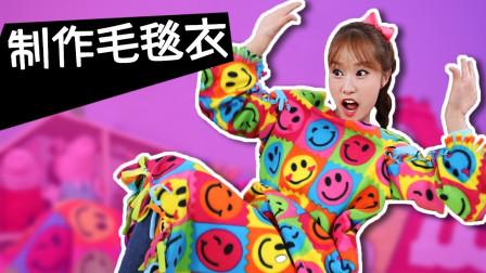 微笑脸 制作可以穿上的毯子 做衣服游戏